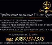 """Изображение в Развлечения и досуг Разное Юридическая компания """"Лекс групп"""" в Стерлитамаке 1"""