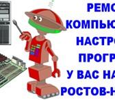 Фото в Компьютеры Компьютерные услуги При настройке используются личные, наработанные в Ростове-на-Дону 450