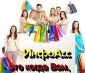 Foto в Одежда и обувь Аксессуары ИнфоАсс собрал для Вас, самые популярные в Краснодаре 1000