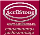 Foto в Строительство и ремонт Дизайн интерьера Компания AcrilStone.RU - производство и монтаж в Москве 1