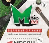 Фотография в Хобби и увлечения Музыка, пение Подарочный сертификат в студию MusicLab. в Самаре 3000