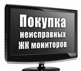 Фото в Компьютеры Комплектующие Куплю любой сломанный жк монитор на запчасти.Asus, в Барнауле 300