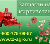 Изображение в Авторынок Автозапчасти Запчасти на пресс подборщик Киргизстан предлагает в Череповецке 33750