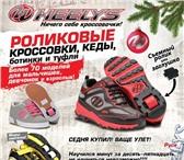 Foto в Для детей Детская обувь Роликовые кроссовки Хилис – лучший в Челябинске 2990