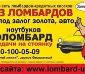 Изображение в Авторынок Автоломбард Автоломбард – кредитный киоск федеральной в Зеленокумск 1