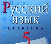 Изображение в Образование Учебники, книги, журналы Продаются учебники за 5, 6, 7, 8 класс(в в Сыктывкаре 0