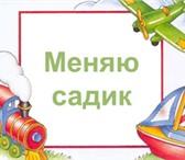 Фото в Для детей Детские сады Меняю место в детском саду #8 ул. Курская в Астрахани 1