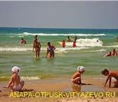 Foto в Отдых и путешествия Туры, путевки Конкурс: Напиши про Витязево  (Анапа) и получи в Краснодаре 0