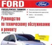 Foto в Авторынок Профессиональная литература Электронная книга (pdf) по ремонту Ford Focus в Москве 300