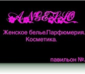 Изображение в Красота и здоровье Косметика Магазин  косметики/парфюмерии /женскогобелья/ в Москве 0