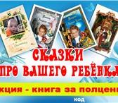 Foto в Для детей Детские книги Это поистине удивительные книги! Книги, составляемые в Иркутске 0
