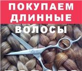 Изображение в Красота и здоровье Косметические услуги Вы так устали от длинных волос и они отнимают в Москве 50000
