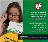 Foto в Образование Курсы, тренинги, семинары ПОДАРОК К НАЧАЛУ УЧЕБНОГО ГОДА!Языковая школа в Москве 0