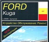Фото в Авторынок Профессиональная литература Электронная книга (pdf) по ремонту Ford Kuga в Москве 300