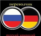 Фото в Образование Иностранные языки Переводы с русского языка на немецкий и с в Москве 100
