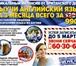 Foto в Образование Курсы, тренинги, семинары Выучи английский «с нуля» за 3 месяца в постоянном в Москве 0