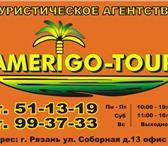 """Изображение в Отдых и путешествия Турфирмы и турагентства Турагенство """"AMERIGO-TOUR"""" предлагает в Рязани 1000"""